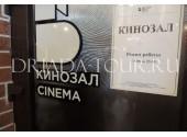 Отель «Beton Brut» Бетон Брют Кинотеатр