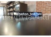Отель «Beton Brut» Бетон Брют Лобби-бар