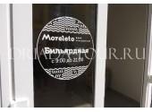 Отель «MoreLeto» / «Морелето» бильярд